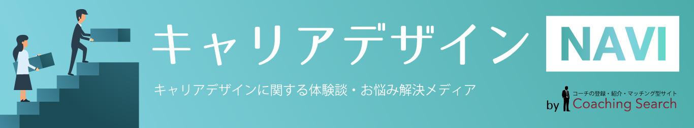 キャリアデザインNAVI